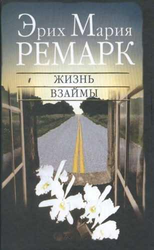 Увидев его цитаты, вы пожалеете, что не прочитали произведения Ремарка раньше