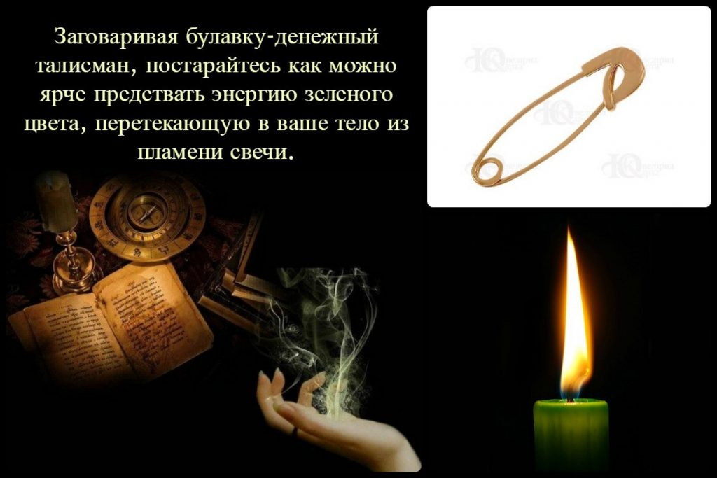 С помощью несложных заговоров можно привлечь удачу, деньги и любовь.