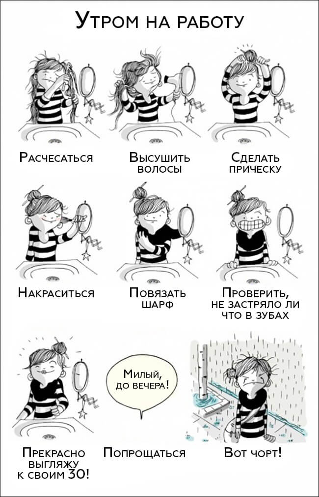 Забавный комикс о том, как трудно и прекрасно быть женщиной