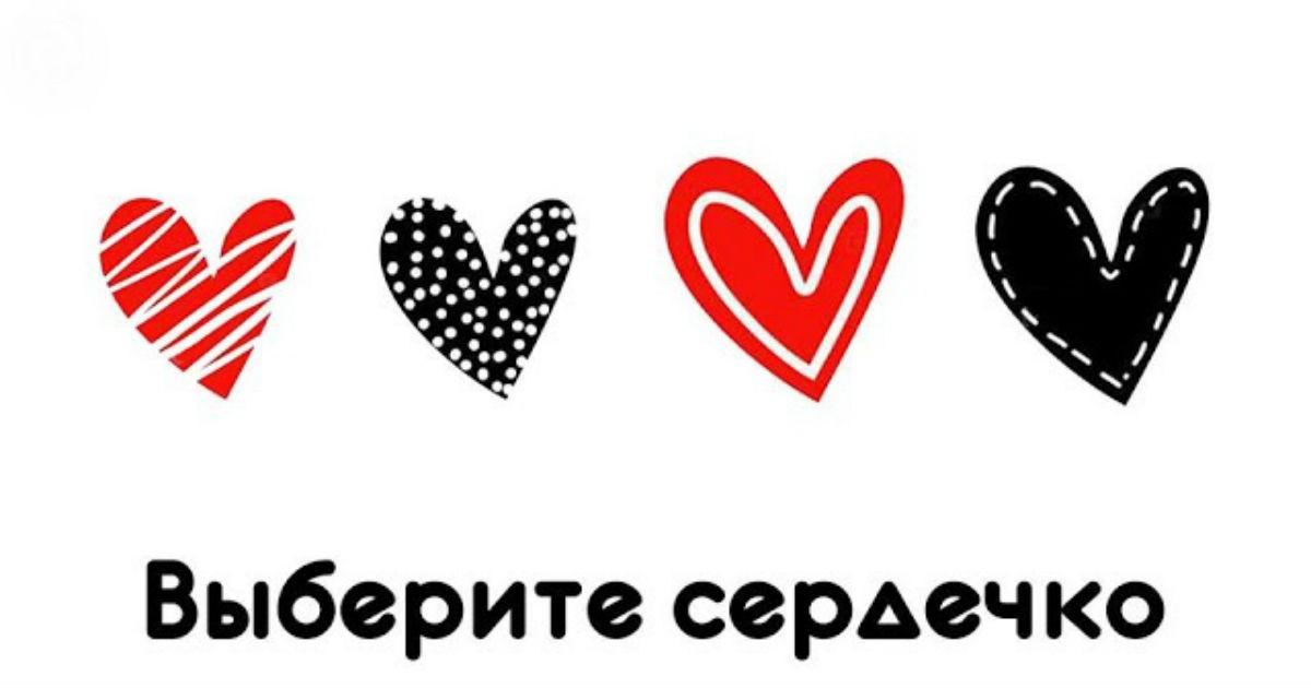 Что вас ждет в любви в этом месяце, выберите сердечко и узнайте