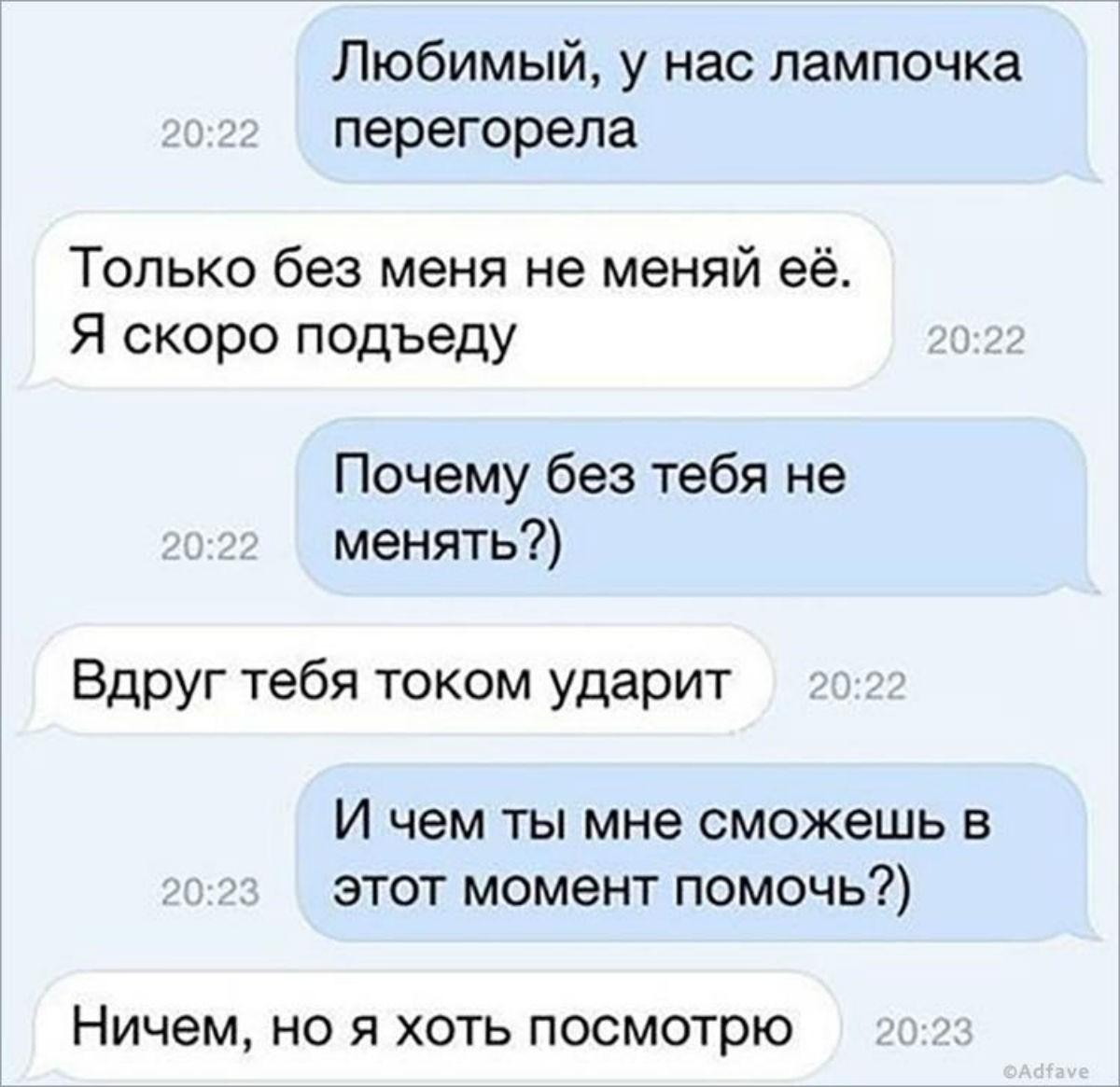 СМС в которых вся суть отношений
