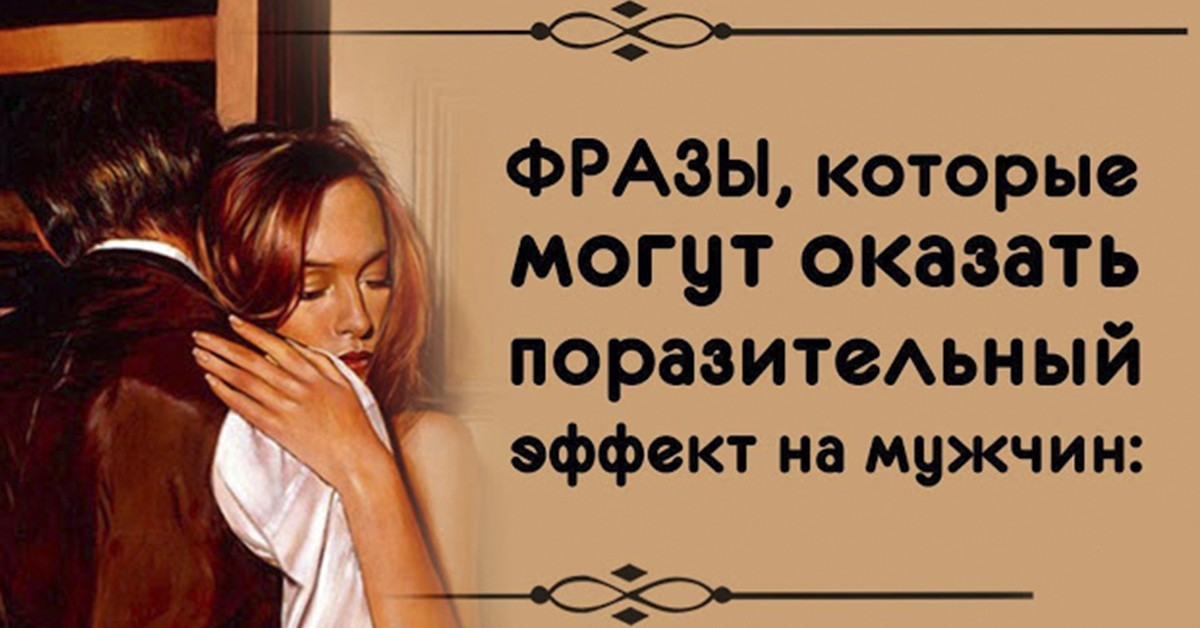 фразы для мужчин
