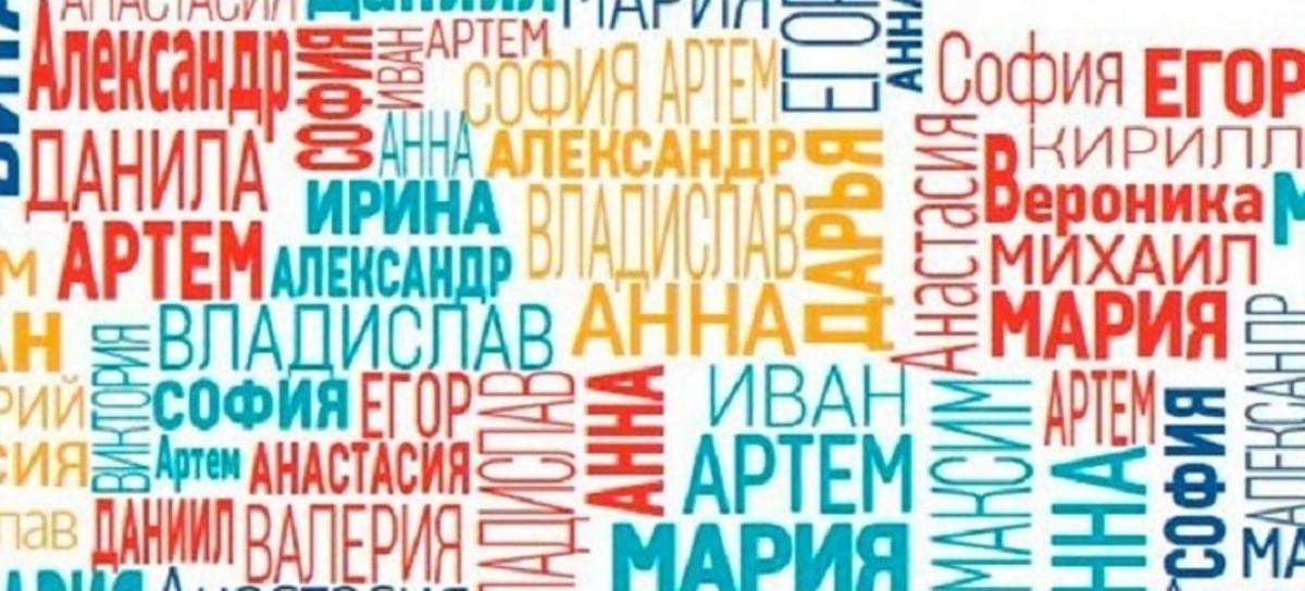имена, которые приносят счастье